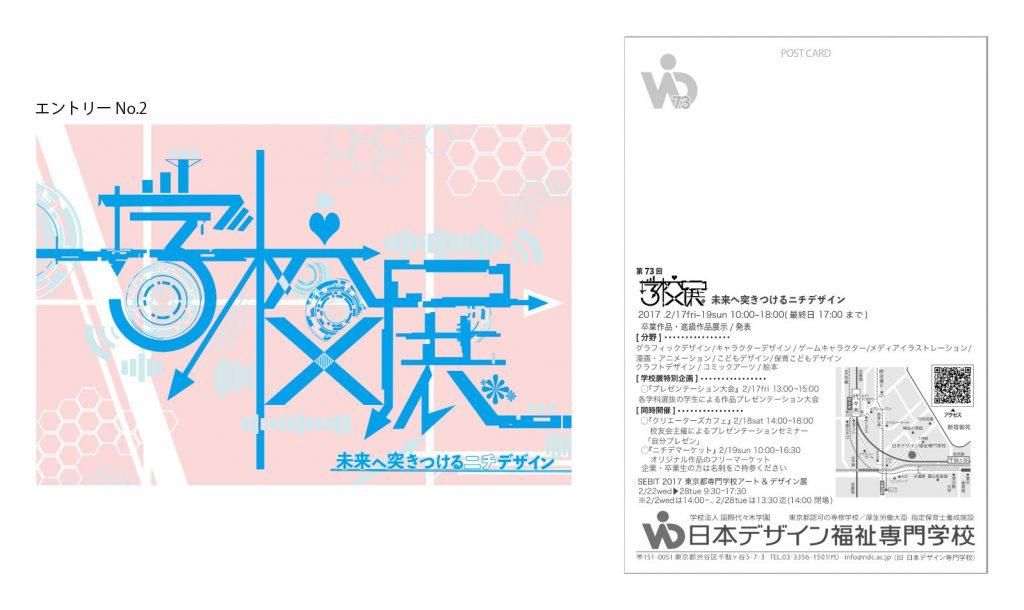 format_DMyoko2のコピー