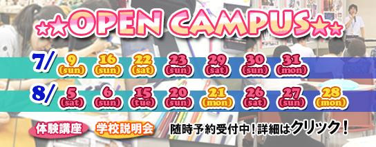 夏のオープンキャンパス開催!