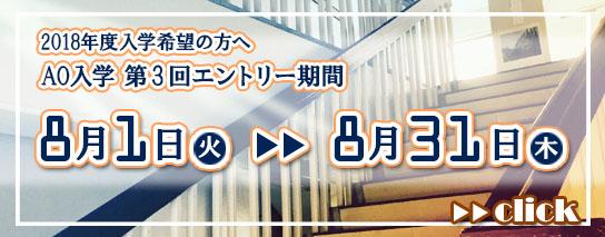 2018年度AO入学エントリー第3弾!