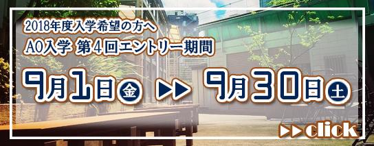 2018年度AO入学エントリー第4弾!