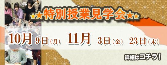 10月・11月 特別授業見学会のお知らせ