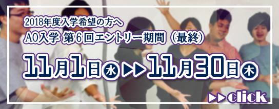 第6回AO入学エントリースタート!