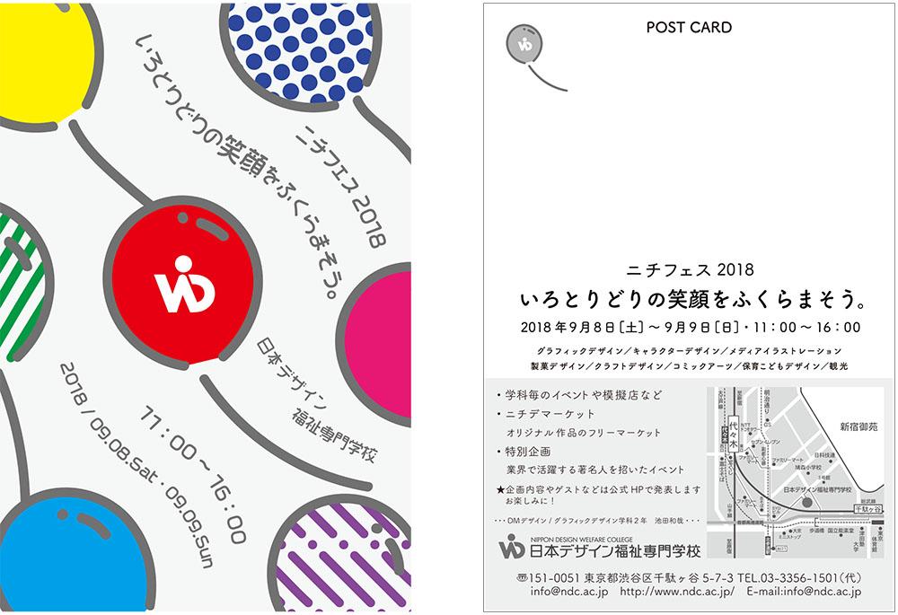 ニチフェスDM2018(表・裏)