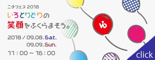 ニチフェス2018開催決定!!