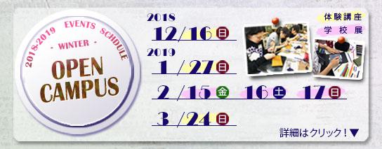 12月-3月OC