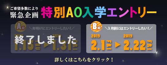 緊急企画 特別AO入学 開催決定!!