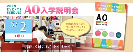 AO入学説明会開催