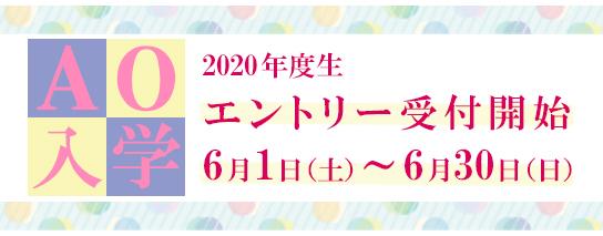 2020年度生 AOエントリー6月受付開始!