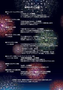 ニチフェスパンフ2019_2