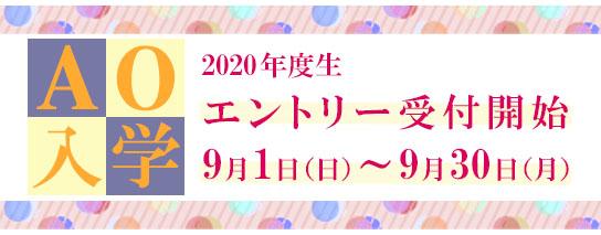 2020年度生 AOエントリー8月受付開始!