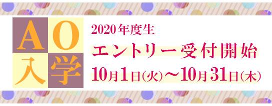 2020年度生 AOエントリー10月受付開始!