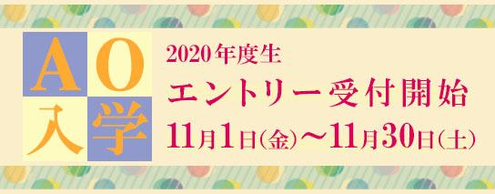 2020年度生 AOエントリー11月受付開始!