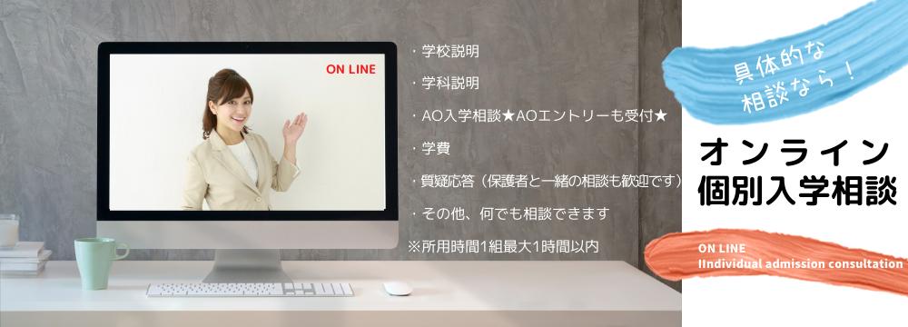 オンライン 学校説明会 (1)