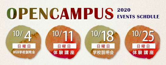 オープンキャンパス2020 10月