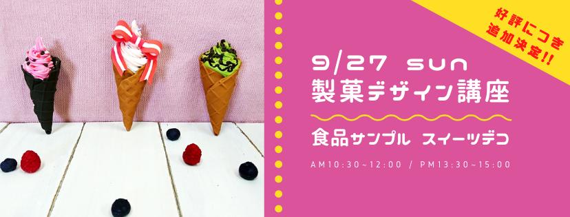 9/27(日)食品サンプル体験