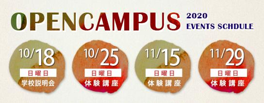 オープンキャンパス2020 10-11月