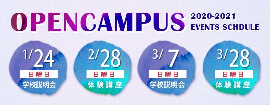 オープンキャンパス1-3月