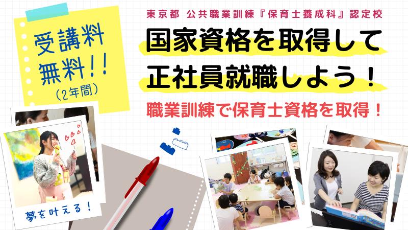 2020_公共職業訓練受託TOP
