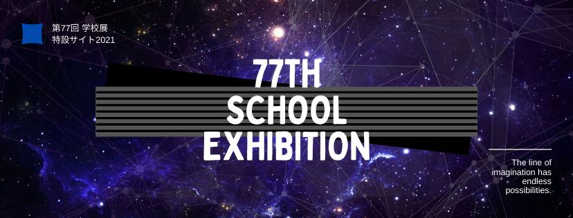 第77回学校展について