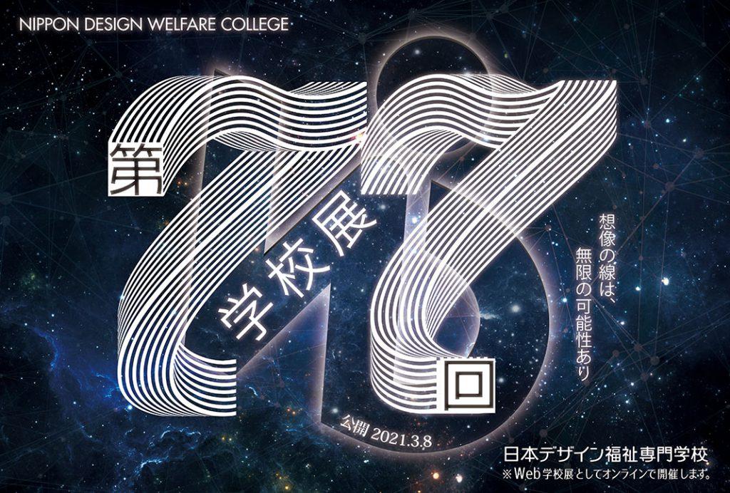 第77回学校展DMビジュアル面RGB-JPG