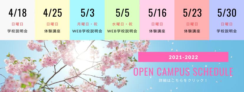 4-5月オープンキャンパス