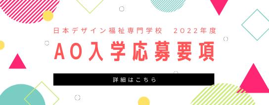 【7/1更新】2022年度AO入学応募要項