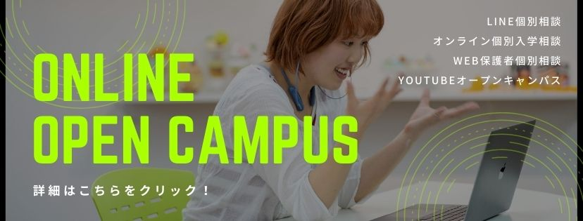 LINE/web面談/YoutubeでOPEN CAMPUSに参加!