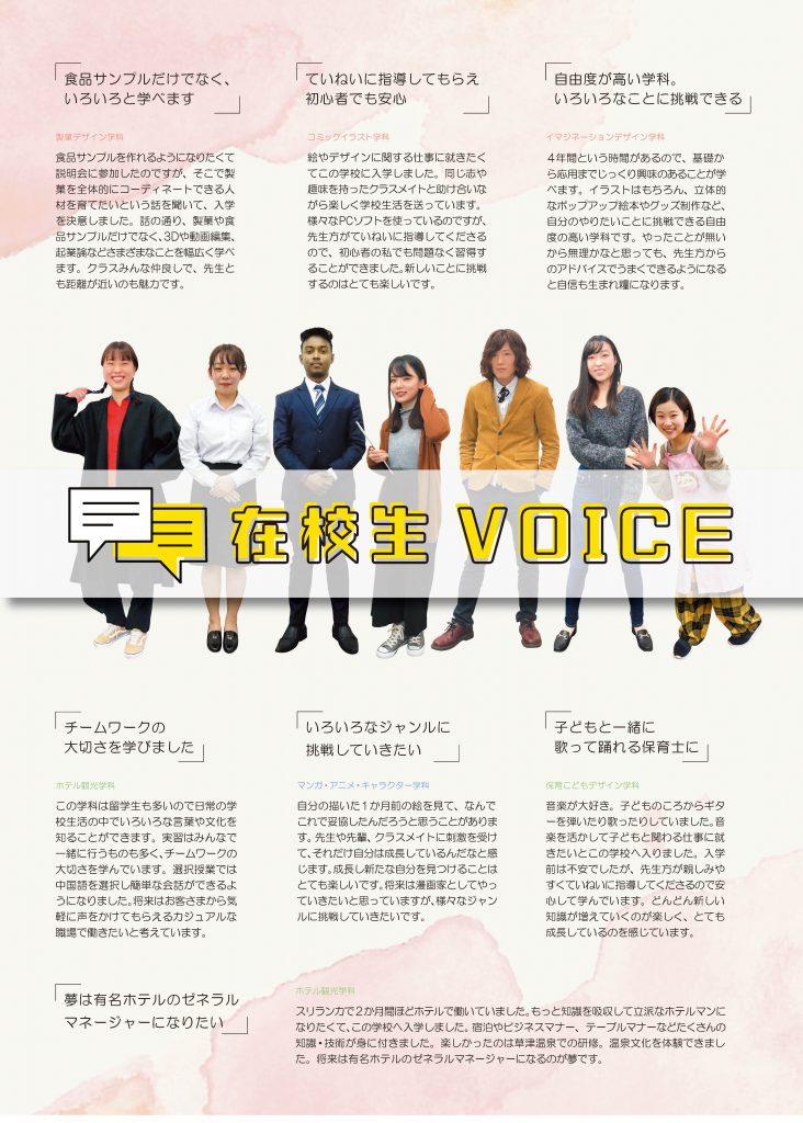 学生Voice抽出