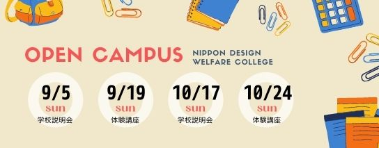 9-10月オープンキャンパス