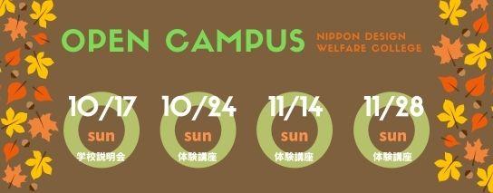 10-11月オープンキャンパス