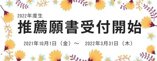 2022年度生 推薦入学願書受付開始